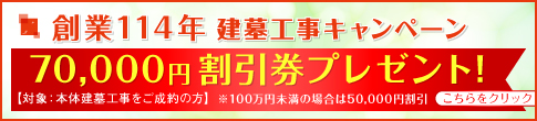 創業114年 建墓工事キャンペーン 70,000円割引券プレゼント!